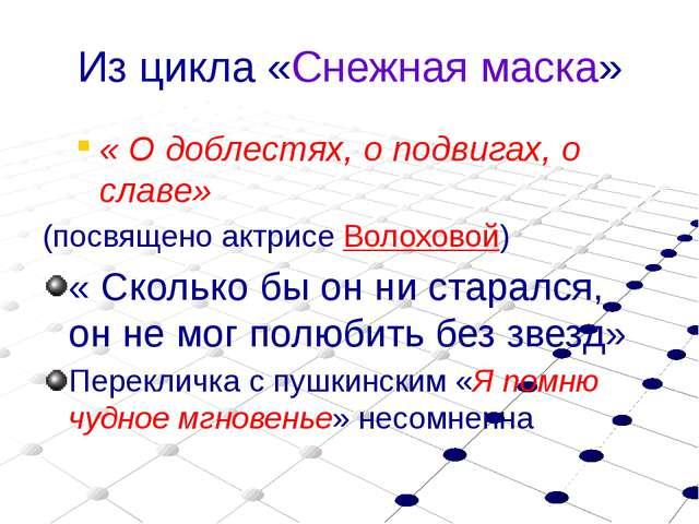 Из цикла «Снежная маска» « О доблестях, о подвигах, о славе» (посвящено актри...