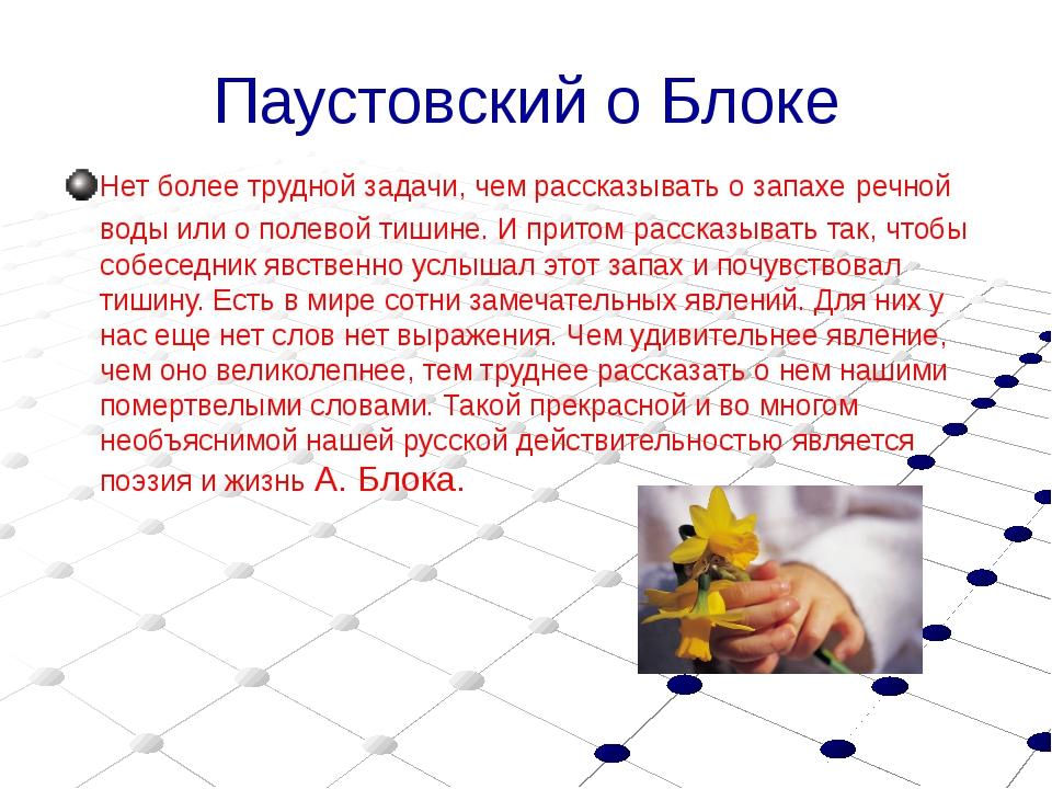 Паустовский о Блоке Нет более трудной задачи, чем рассказывать о запахе речно...