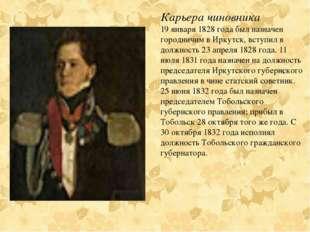 Карьера чиновника 19 января 1828 года был назначен городничим в Иркутск, вст