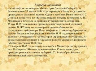 Карьера чиновника Из-за конфликта с генерал-губернатором Западной Сибири И. А