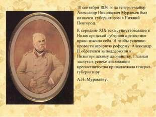 10 сентября 1856 года генерал-майор Александр Николаевич Муравьев был назначе