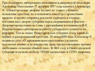 При поддержке либеральных помещиков и дворянской молодёжи Александр Николаеви
