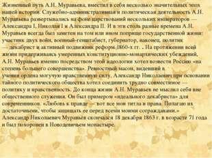 Жизненный путь А.Н.Муравьева, вместил в себя несколько значительных эпох наш