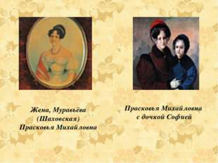 Жена, Муравьёва (Шаховская) Прасковья Михайловна Прасковья Михайловна с дочк
