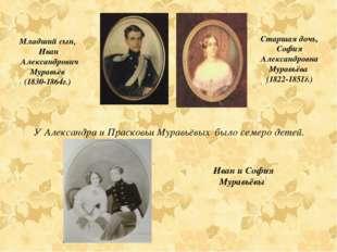 Младший сын, Иван Александрович Муравьёв (1830-1864г.) Иван и София Муравьёвы