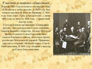 Участие в тайных обществах В конце 1810 года вступил в масонскую ложу «Елизав