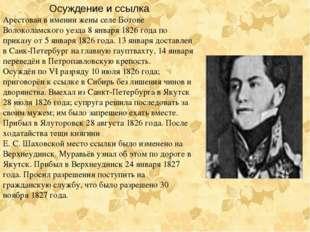 Осуждение и ссылка Арестован в имении жены селе Ботове Волоколамского уезда 8