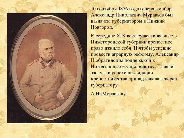 10 сентября 1856 года генерал-майор Александр Николаевич Муравьев был назначе...