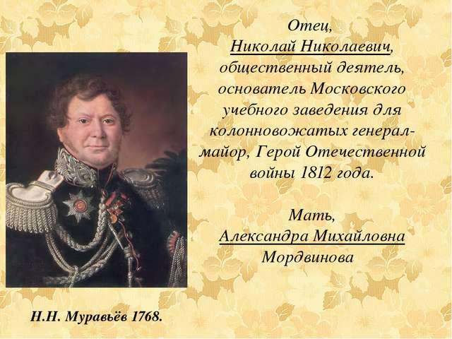 Отец, Николай Николаевич, общественный деятель, основатель Московского учебно...