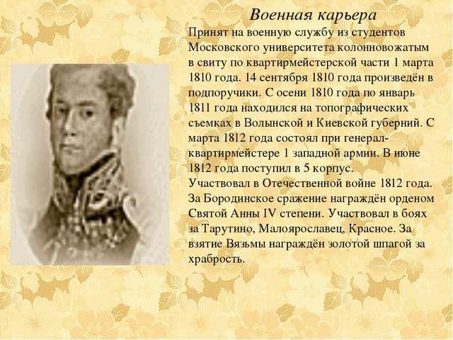 Военная карьера Принят на военную службу из студентов Московского университет...