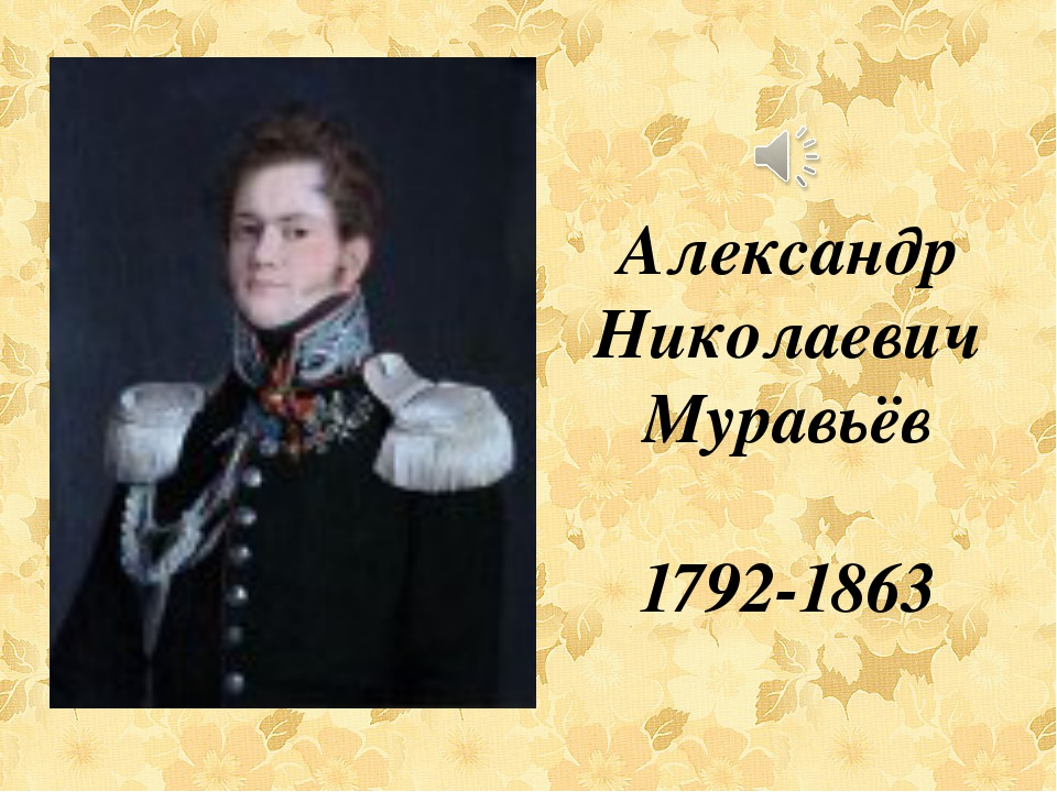 Александр Николаевич Муравьёв 1792-1863