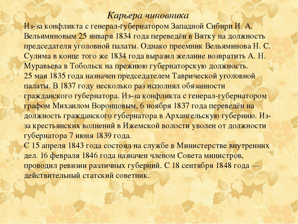 Карьера чиновника Из-за конфликта с генерал-губернатором Западной Сибири И. А...