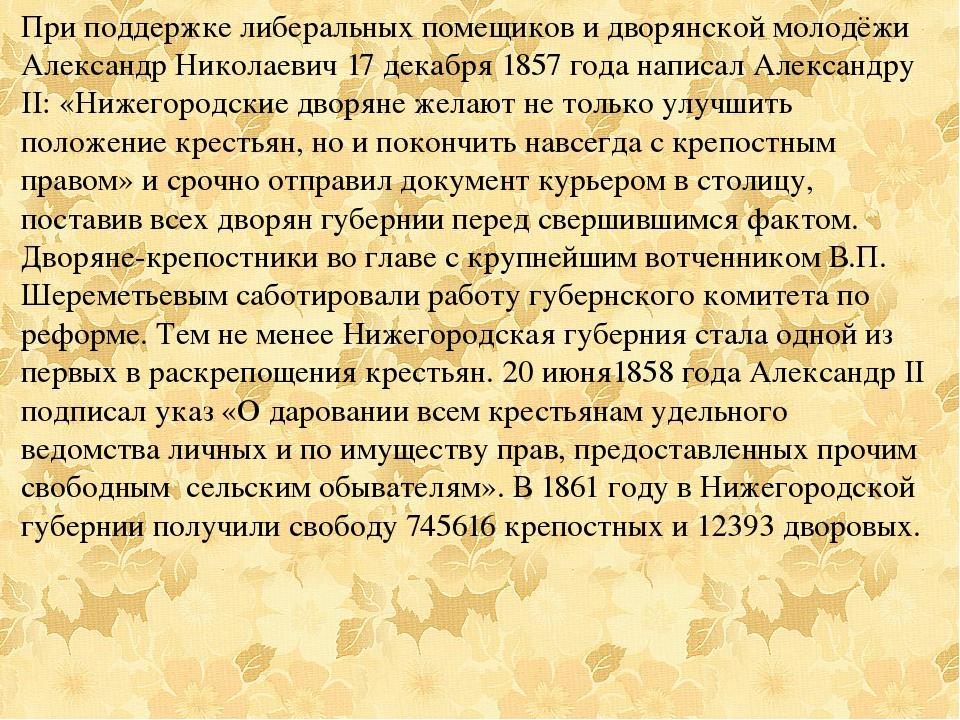При поддержке либеральных помещиков и дворянской молодёжи Александр Николаеви...