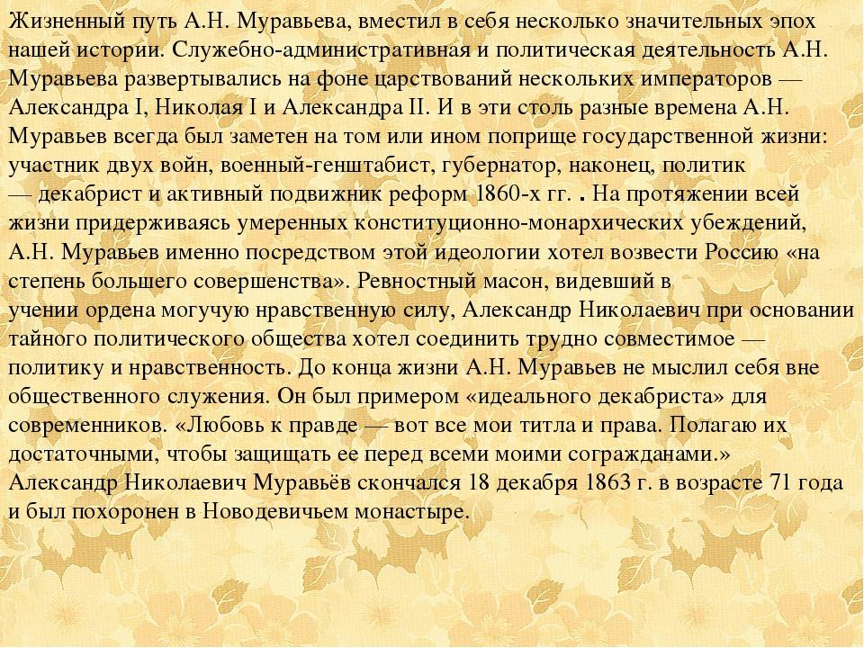 Жизненный путь А.Н.Муравьева, вместил в себя несколько значительных эпох наш...