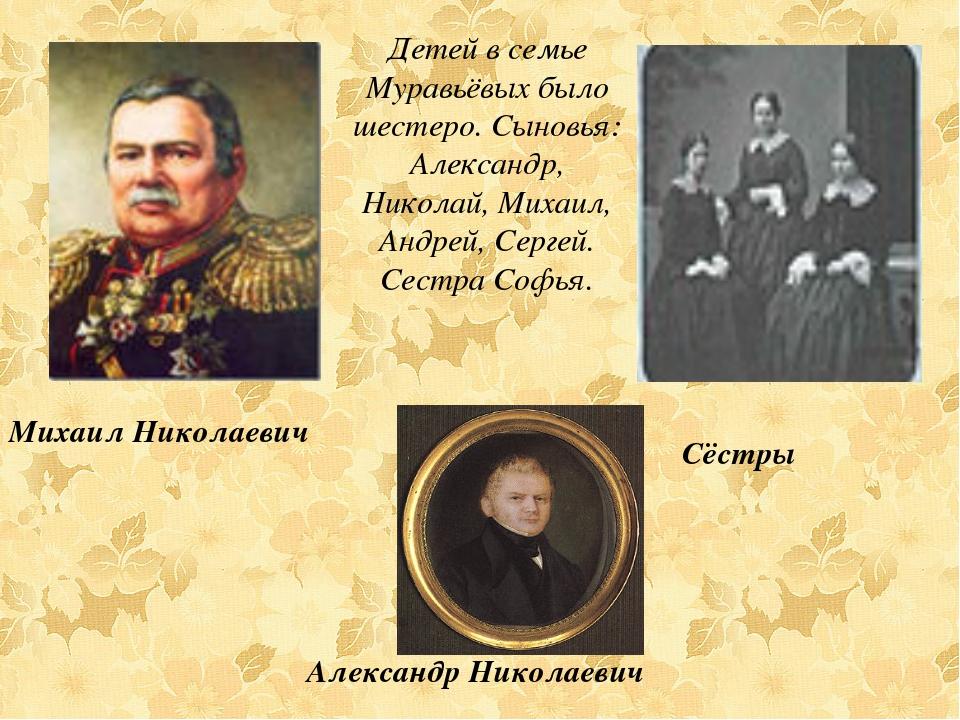 Детей в семье Муравьёвых было шестеро. Сыновья: Александр, Николай, Михаил, А...