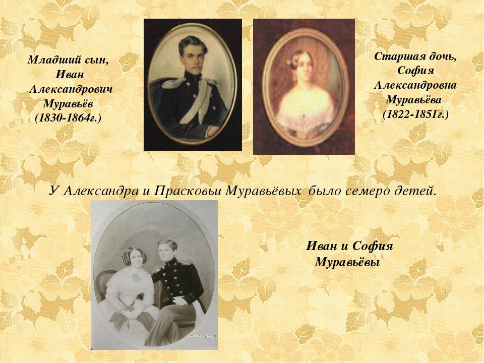 Младший сын, Иван Александрович Муравьёв (1830-1864г.) Иван и София Муравьёвы...