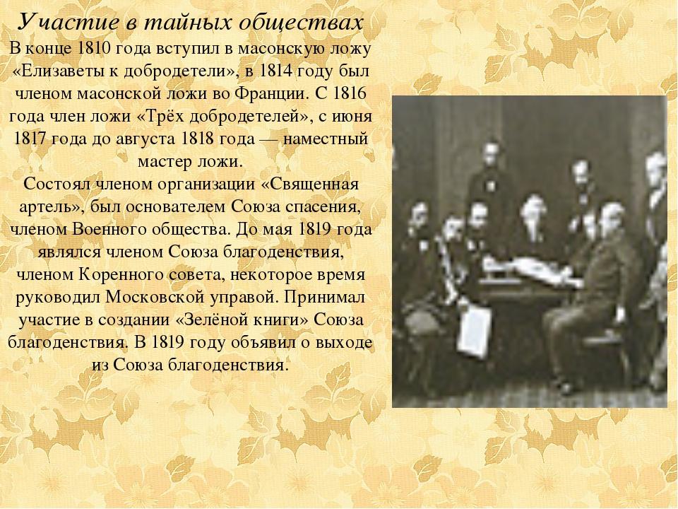 Участие в тайных обществах В конце 1810 года вступил в масонскую ложу «Елизав...