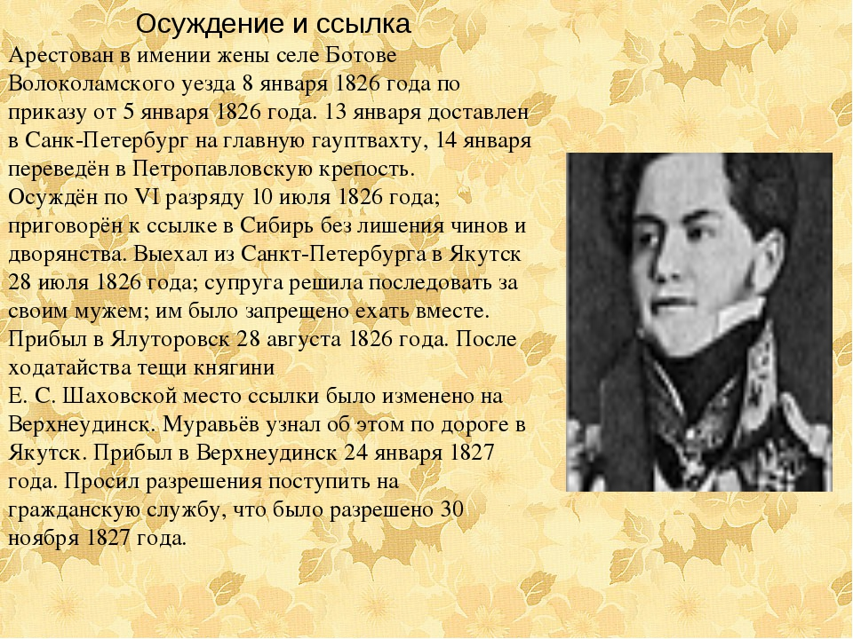 Осуждение и ссылка Арестован в имении жены селе Ботове Волоколамского уезда 8...