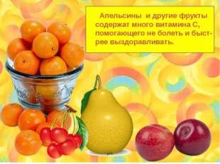 Сырые овощи и фрукты по праву считаются наиболее полезными продуктами питания