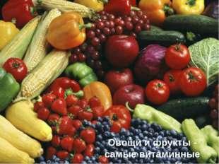 Как человек употребляет фрукты и овощи? Сможете ли вы назвать все овощи на ри