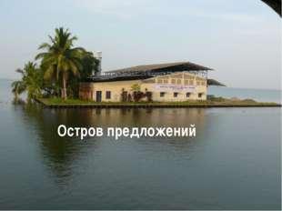 Остров предложений