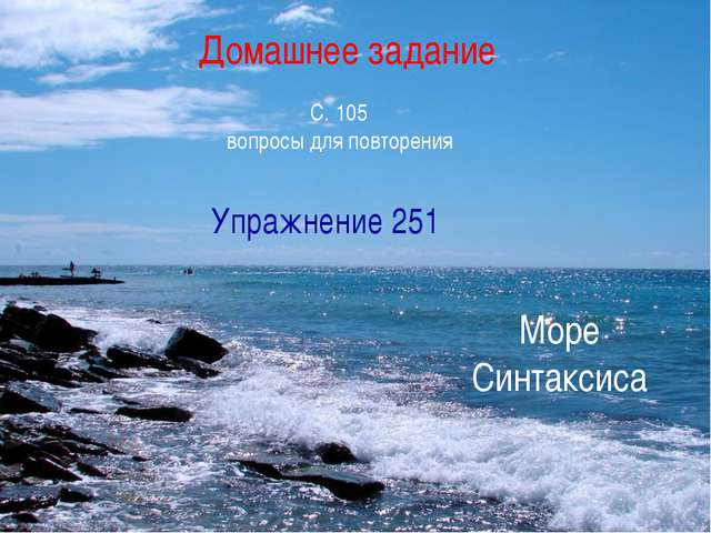 Море Синтаксиса Домашнее задание С. 105 вопросы для повторения Упражнение 251