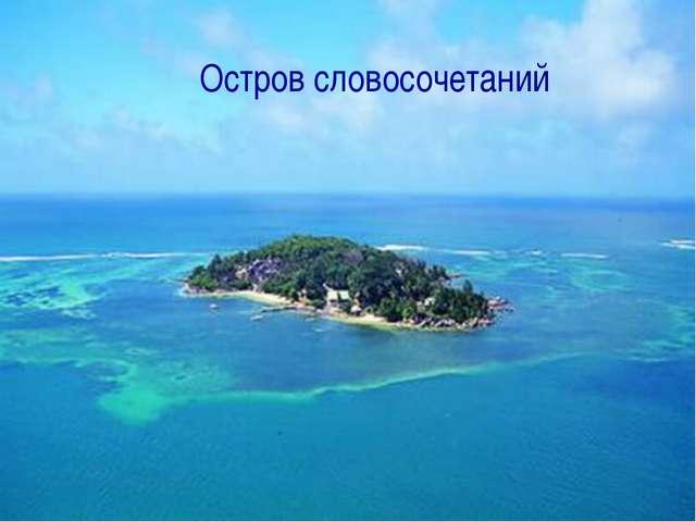 Остров словосочетаний