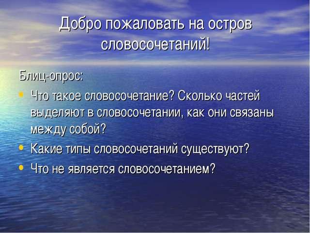 Добро пожаловать на остров словосочетаний! Блиц-опрос: Что такое словосочетан...