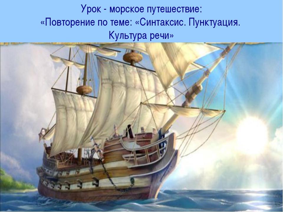 Урок - морское путешествие: «Повторение по теме: «Синтаксис. Пунктуация. Куль...