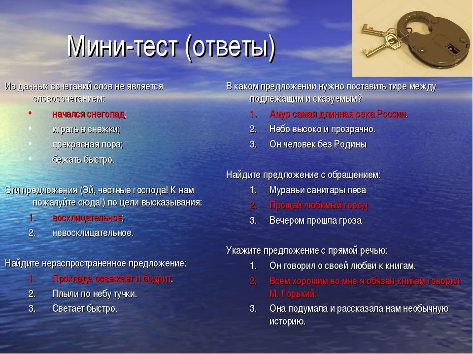 Мини-тест (ответы) Из данных сочетаний слов не является словосочетанием: нача...