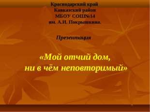 Краснодарский край Кавказский район МБОУ СОШ№14 им. А.И. Покрышкина. Презента