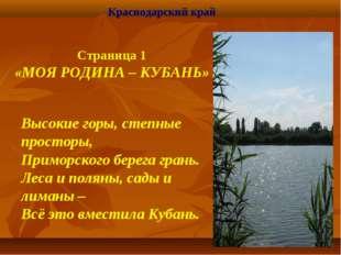 Краснодарский край Страница 1 «МОЯ РОДИНА – КУБАНЬ» Высокие горы, степные про