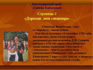 Краснодарский край станица Кавказская Страница 2 «Дорогая моя станица» Станиц