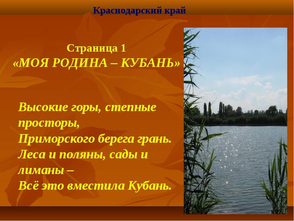 Краснодарский край Страница 1 «МОЯ РОДИНА – КУБАНЬ» Высокие горы, степные про...