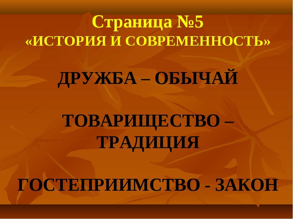 Страница №5 «ИСТОРИЯ И СОВРЕМЕННОСТЬ» ДРУЖБА – ОБЫЧАЙ ТОВАРИЩЕСТВО – ТРАДИЦИЯ...