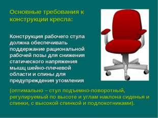 Основные требования к конструкции кресла: Конструкция рабочего стула должна о