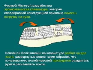 Основной блок клавиш на клавиатуре разбит на две части, развернутые вовне так