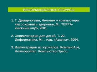 Г. Демирчоглян, Человек у компьютера: как сохранить здоровье, М.: ТЕРРА-книжн