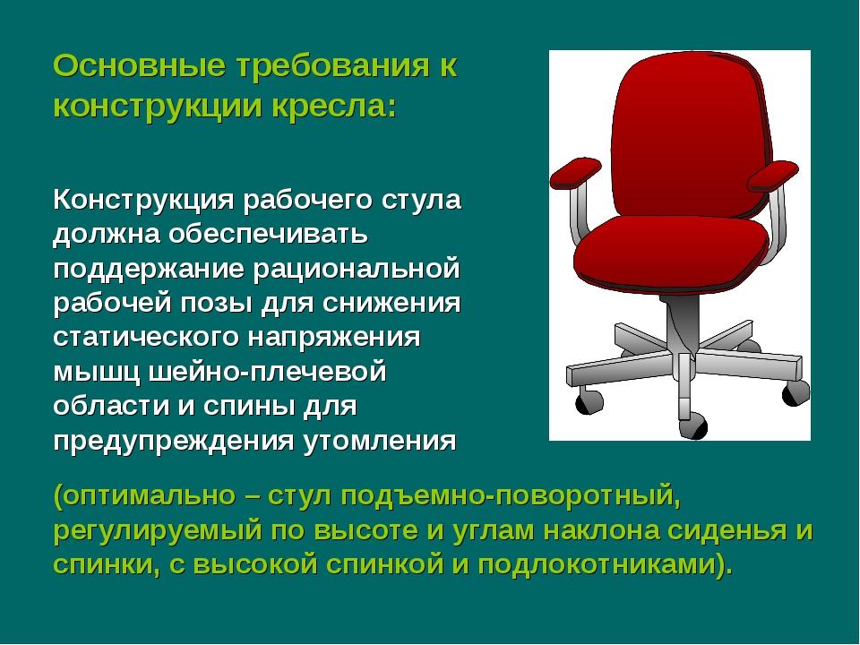Основные требования к конструкции кресла: Конструкция рабочего стула должна о...