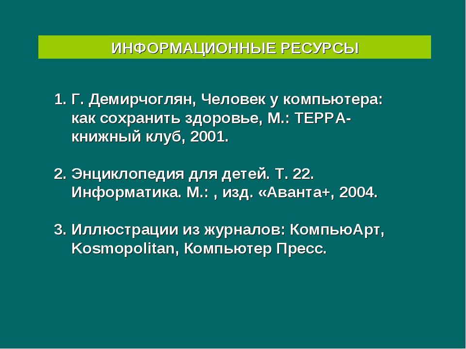 Г. Демирчоглян, Человек у компьютера: как сохранить здоровье, М.: ТЕРРА-книжн...