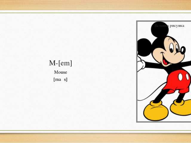 M-[em] Mouse [maʊs]