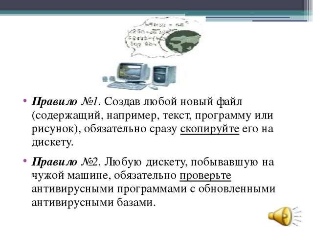 Правило №1. Создав любой новый файл (содержащий, например, текст, программу и...