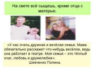 На свете всё сыщешь, кроме отца с матерью. «У нас очень дружная и весёлая сем