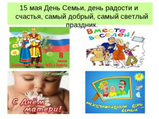 15 мая День Семьи, день радости и счастья, самый добрый, самый светлый праздн