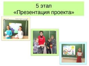 5 этап «Презентация проекта»
