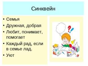 Синквейн Семья Дружная, добрая Любит, понимает, помогает Каждый рад, если в с