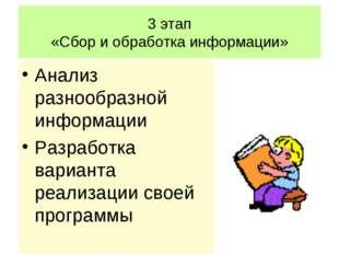 3 этап «Сбор и обработка информации» Анализ разнообразной информации Разработ