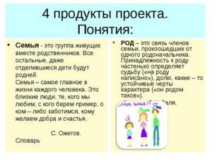 4 продукты проекта. Понятия: Семья - это группа живущих вместе родственников.