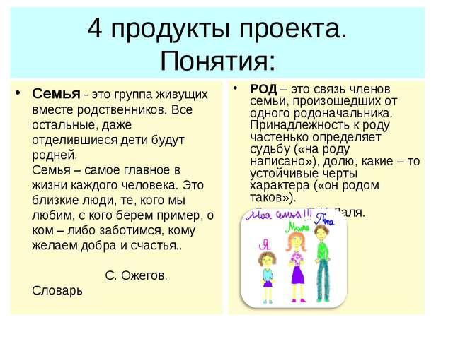 4 продукты проекта. Понятия: Семья - это группа живущих вместе родственников....