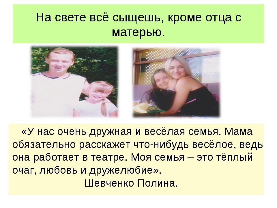 На свете всё сыщешь, кроме отца с матерью. «У нас очень дружная и весёлая сем...
